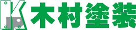 木村塗装 ロゴ